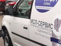Мобильная сервисная служба компании «МСЛ-Сервис» - 24/7!